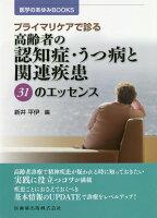 プライマリケアで診る高齢者の認知症・うつ病と関連疾患31のエッセンス