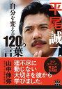 平尾誠二 自分を変える120の言葉 (宝島SUGOI文庫) [ 平尾 誠二 ]