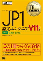 IT Service Management教科書 JP1認定エンジニア V11対応