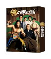 俺の家の話 DVD-BOX