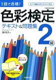 二級測試文字顏色和收集問題[色彩検定テキスト&問題集2級 [ 西川禮子 ]]