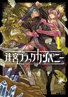 迷宮ブラックカンパニー(Volume 1)
