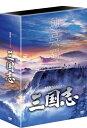 劇場公開25周年記念 劇場版アニメーション 『三国志』 HDリマスター版 DVD-BOX [ あおい輝彦 ]