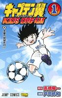 キャプテン翼 KIDS DREAM 1