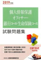 個人情報保護オフィサー・銀行コース・生命保険コース試験問題集(2019年度版)