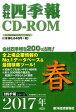 会社四季報CD-ROM(2017年2集春号)