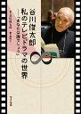 谷川俊太郎 私のテレビドラマの世界ー『あなたは誰でしょう』 [ 谷川俊太郎 ]