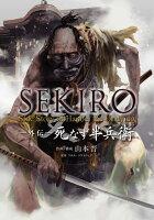 SEKIRO 外伝 死なず半兵衛(1)