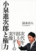 小泉進次郎と権力