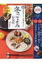 楽々冬ごよみレシピ(2015-16) [ 野上優佳子 ]