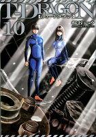 TーDRAGON 10巻