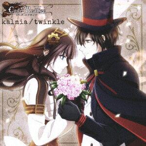 TVアニメ『Code:Realize〜創世の姫君〜』OP/ED主題歌「kalmia/twinkle」画像