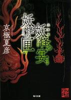文庫版 妖怪の宴 妖怪の匣