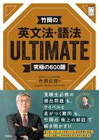 竹岡の英文法・語法ULTIMATE究極の600題