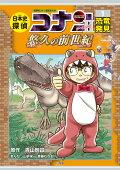 日本史探偵コナン・シーズン2 1恐竜発見