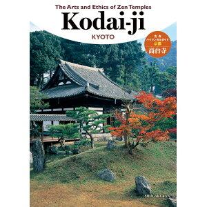 The Arts and Ethics of Zen Temples Kodaiji Kouji Bilingual Guide [Shogakukan]