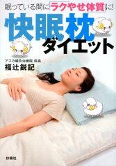 【送料無料】快眠枕ダイエット [ 福辻鋭記 ]