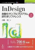 9784844396840 - 2021年Adobe InDesignの勉強に役立つ書籍・本