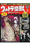 【送料無料】ウルトラ怪獣DVDコレクション(9)