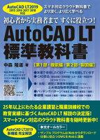 AutoCAD LT 標準教科書 2019/2018/2017/2016/2015対応