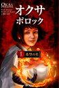 【送料無料】オクサ・ポロック(1) [ アンヌ・プリショタ ]