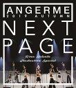 アンジュルム 2019秋「Next Page」〜勝田里奈卒業スペシャル〜【Blu-ray】 [ アンジュルム ]