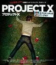 プロジェクトX【Blu-ray】 [ トーマス・マン ]