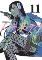 ノー・ガンズ・ライフ 11