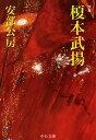 榎本武揚改版 (中公文庫) [ 安部公房 ]