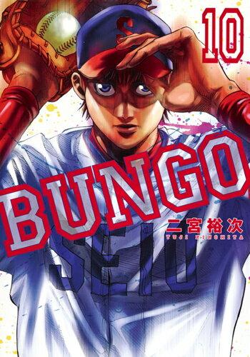 BUNGO─ブンゴ─ 10画像