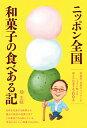ニッポン全国 和菓子の食べある記 高島屋・和菓子バイヤーがこっそり教える郷土の和菓子500品 [ 畑 主税 ]