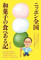 ニッポン全国 和菓子の食べある記