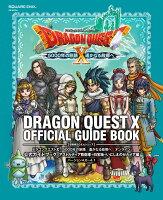 ドラゴンクエスト10 5000年の旅路遥かなる故郷へオンライン公式ガイドブック