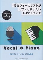 男性ヴォーカリストがピアノと歌いたいJ-POPソング