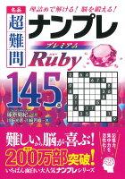 名品超難問ナンプレプレミアム145選 Ruby