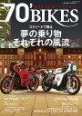 70'BIKES(vol.7) 昭和青春改造バイクマガジン