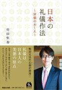 日本の礼儀作法