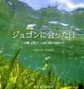 ジュゴンに会った日 沖縄辺野古・大浦の豊かな海から [ 今泉真也 ]