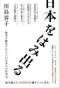 【送料無料】日本をはみ出る