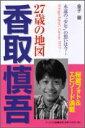 香取慎吾 27歳の地図 (Reco books) [ 金子健 ]