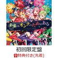 【先着特典】「劇場版マクロスΔ 絶対LIVE!!!!!!」イメージソング 未来はオンナのためにある (初回限定盤 CD+Blu-ray) (オリジナルクリアファイル(A5サイズ)付き)