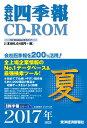 会社四季報CD-ROM 2017年夏号 ()