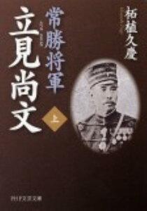 【送料無料】常勝将軍立見尚文(上)