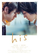 8/5発売 映画『his』Blu-ray&DVD予約受付中!