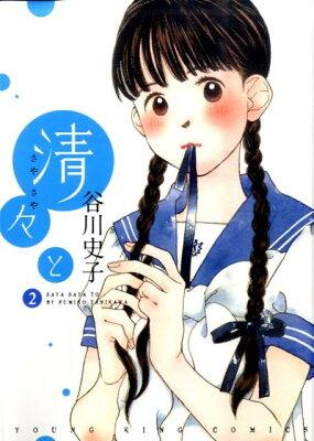 清々と(2) (ヤングキングコミックス) [ 谷川史子 ]