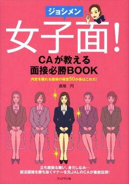 女子面! CAが教える面接必勝book [ 長尾円 ]