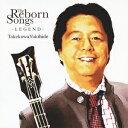 【楽天ブックスならいつでも送料無料】The Reborn Songs 〜LEGEND〜 [ タケカワユキヒデ ]