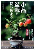 小品盆栽をはじめよう改訂新版