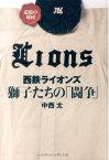 西鉄ライオンズ獅子たちの「闘争」 (追憶の球団) [ 中西太 ]