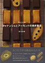 【バーゲン本】フィナンシェとアーモンドの焼き菓子 [ 菅又 亮輔 ]